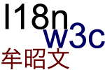 abbreviations for localization and world wide web consortium, Charles Mullins in Chinese